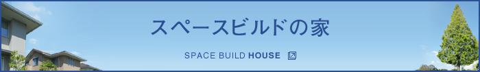スペースビルドの家