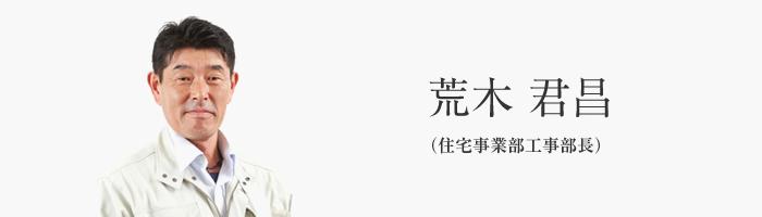 荒木 君昌(住宅事業部工事部長)