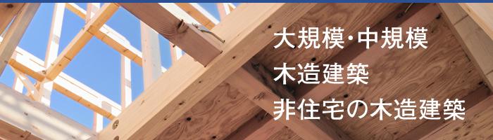 大規模・中規模 木造建築 非住宅の木造建築