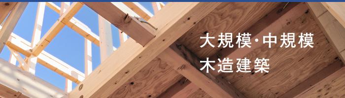 大規模・中規模 木造建築